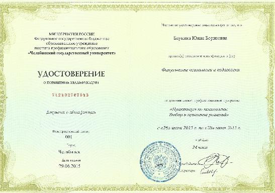 """Удостоверение о повышении квалификации по программе """"Практикум по психологии: Выбор и принятие решений"""""""