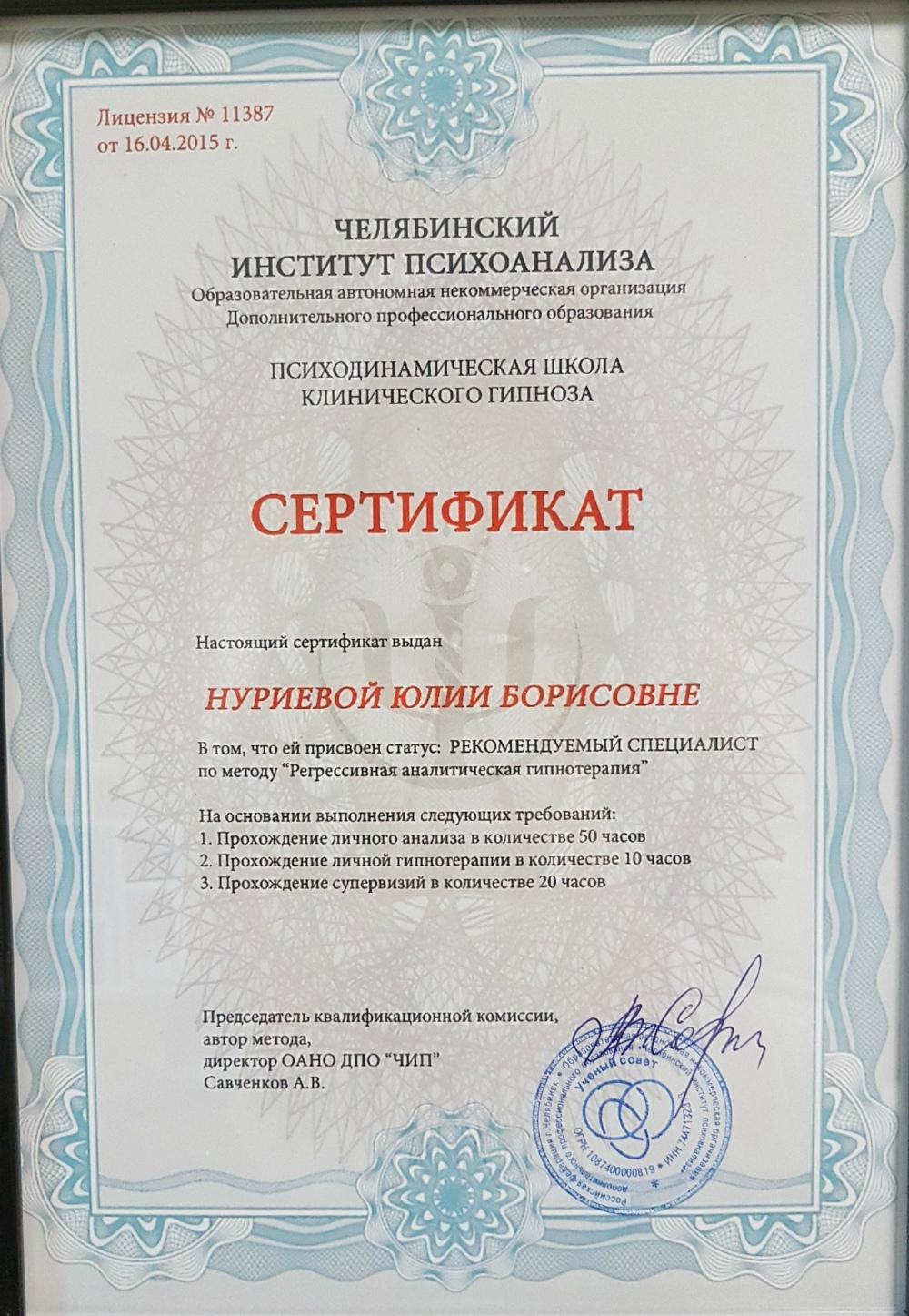 Сертификат по регрессивной аналитической гипнотерапии