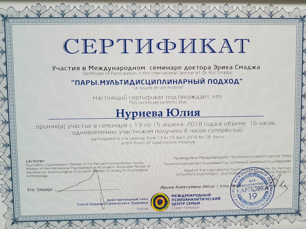 """Сертификат участия в семинаре """"Пары. Мультидисциплинарный подход"""""""