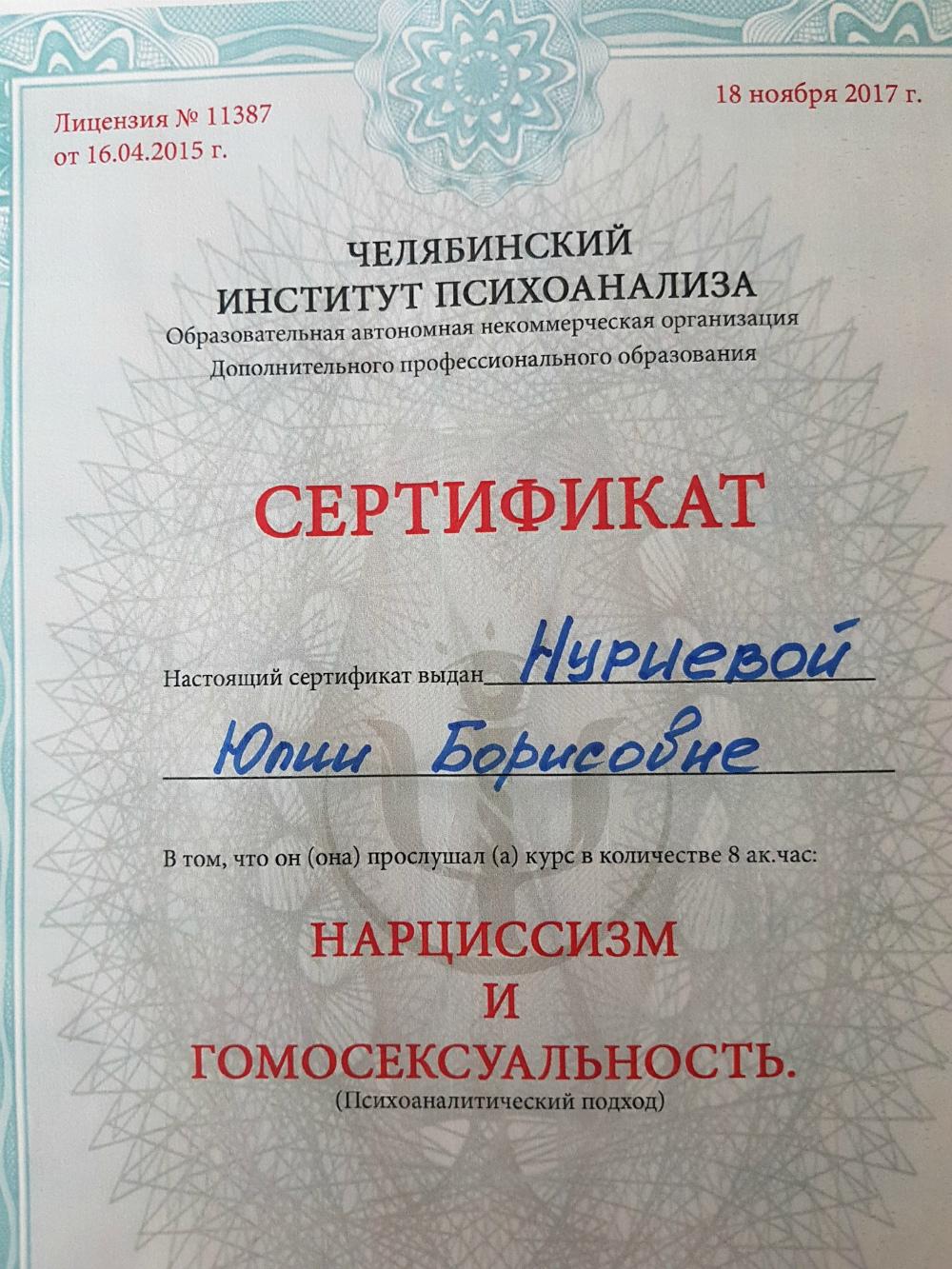 """Сертификат """"Нарциссизм и гомосексуальность"""""""