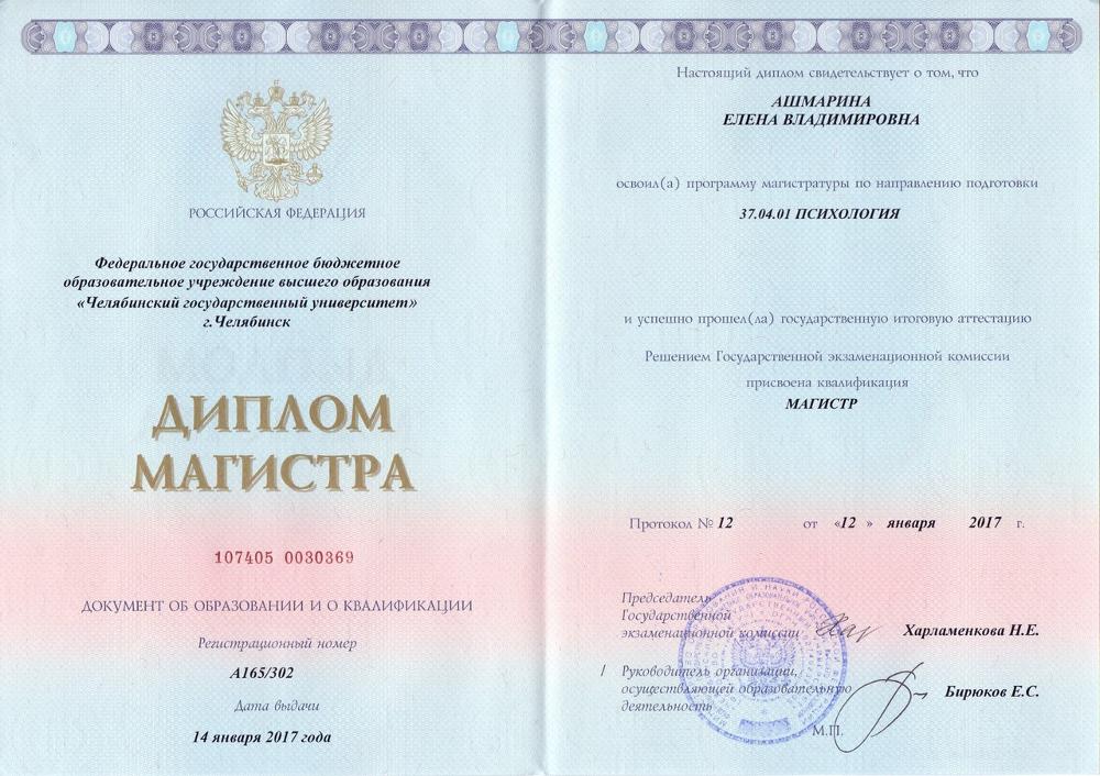 """1. Диплом магистра по направлению подготовки """"Психология"""""""