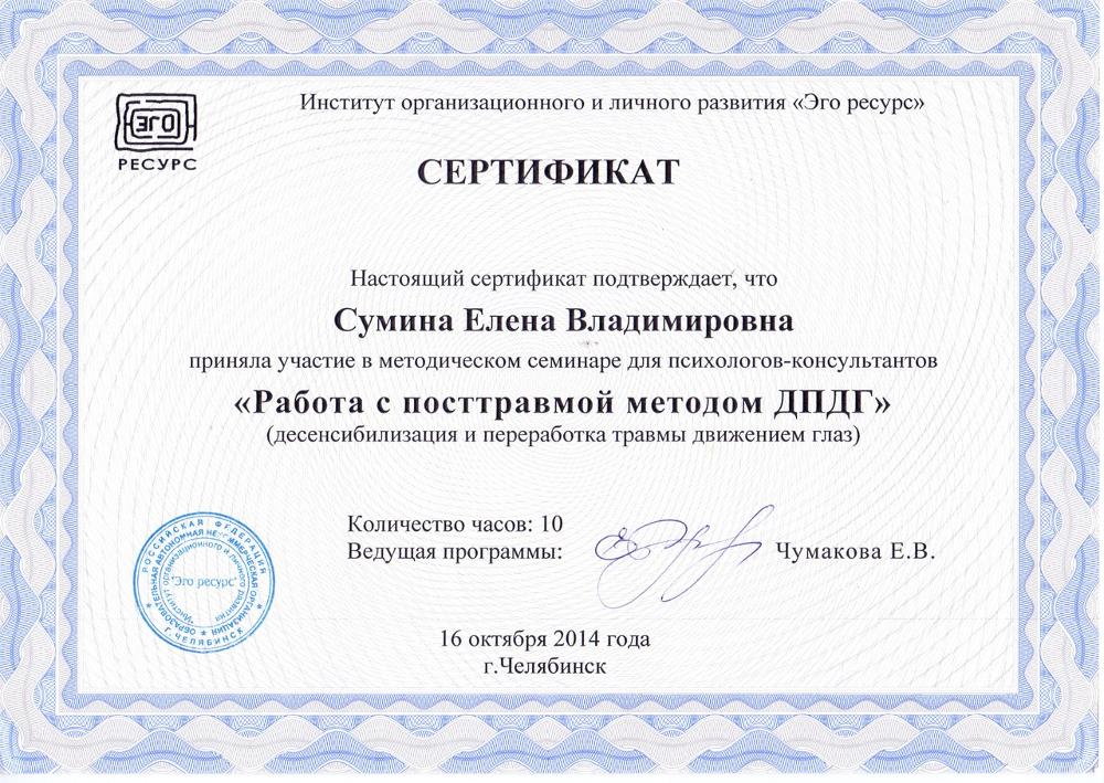 """6. Сертификат """"Работа с посттравмой методом ДПДГ"""""""