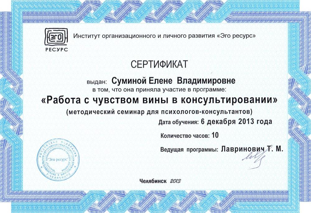 """7. Сертификат """"Работа с чувством вины в консультировании"""""""