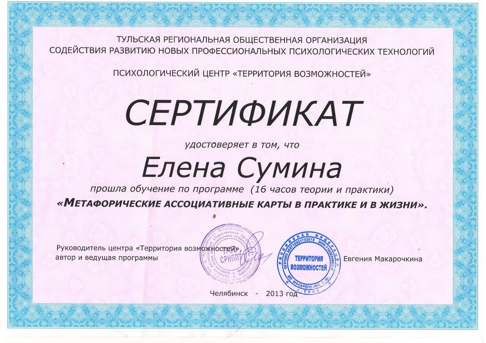 """8. Сертификат """"Метафорические ассоциативные карты в практике и в жизни"""""""