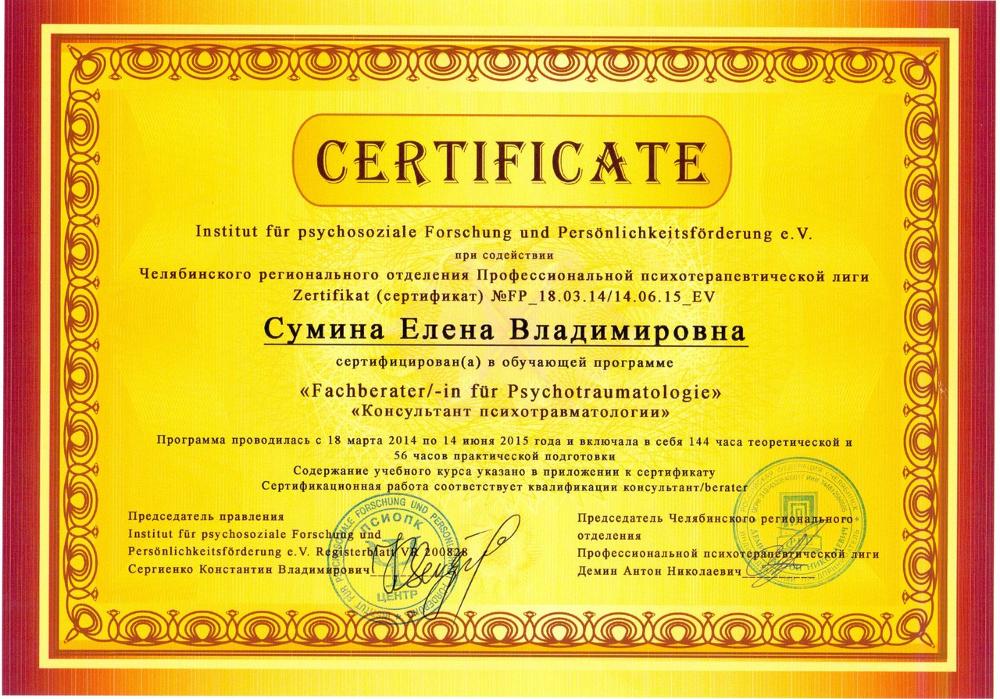 "9. Certificate ""Fachberater/-in fur Psychotraumatologie"" (""Консультант психотравматологии"")"