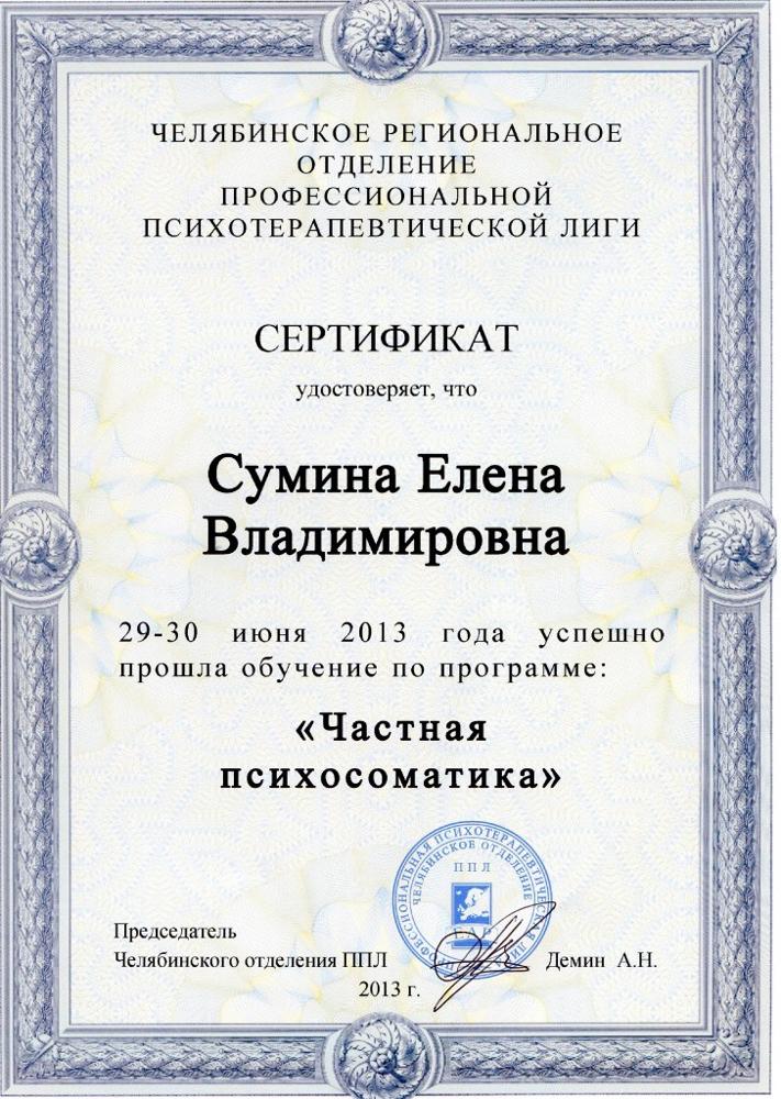 "Сертификат ""Частная психосоматика"""