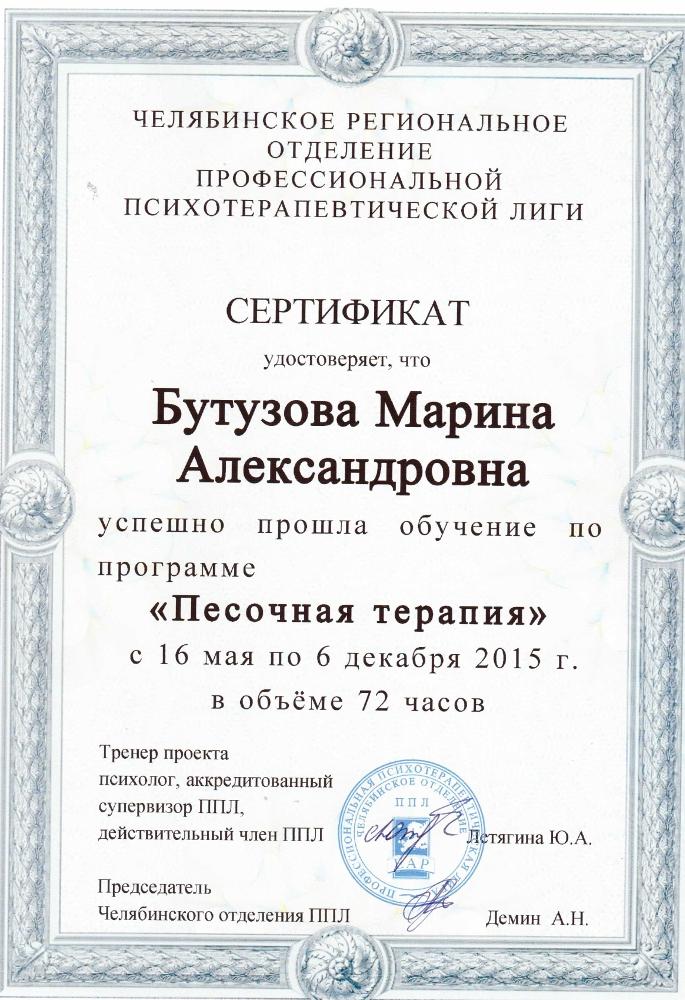 """Сертификат """"Песочная терапия"""""""