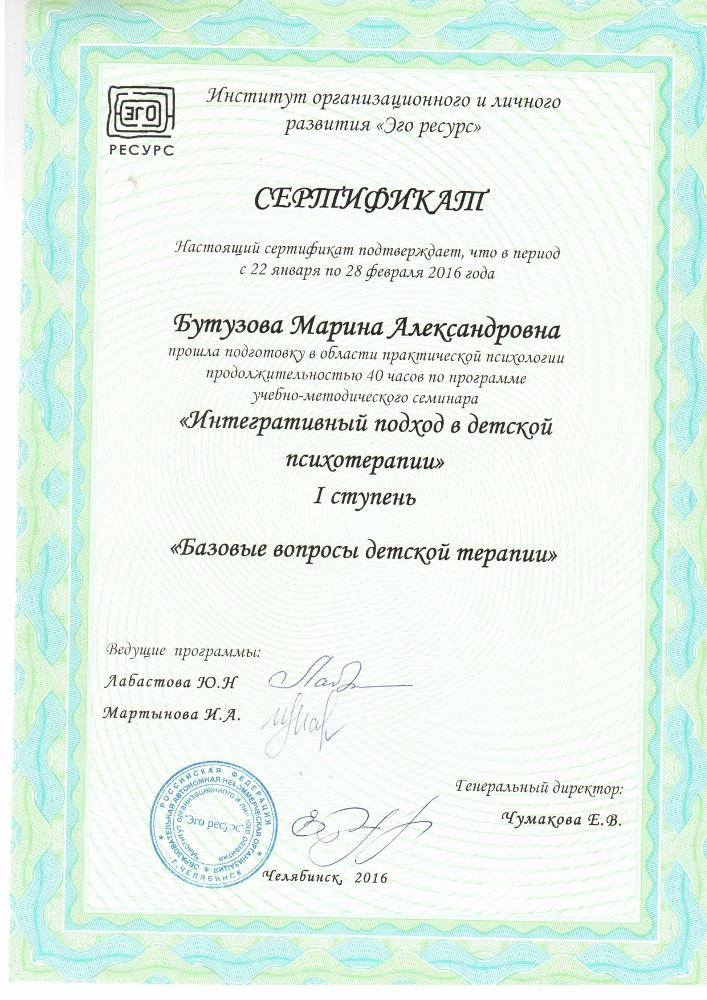 """Сертификат """"Интегративный подход в детской психотерапии"""" I ступень """"Базовые вопросы детской терапии"""""""