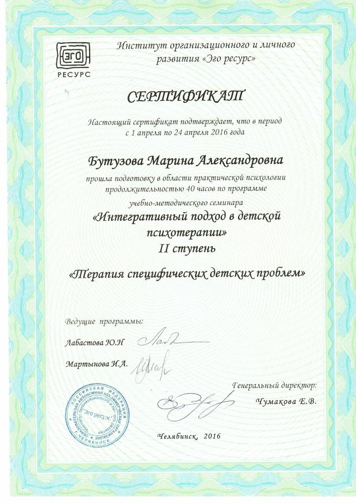 """Сертификат """"Интегративный подход в детской психотерапии"""" II ступень """"Терапия специфических детских проблем"""""""