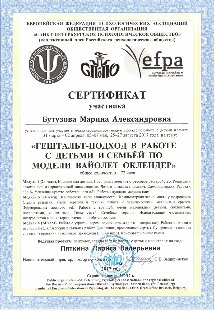 """Сертификат """"Гештальт-подход в работе с детьми и семьей по модели Вайолет Оклендер"""""""