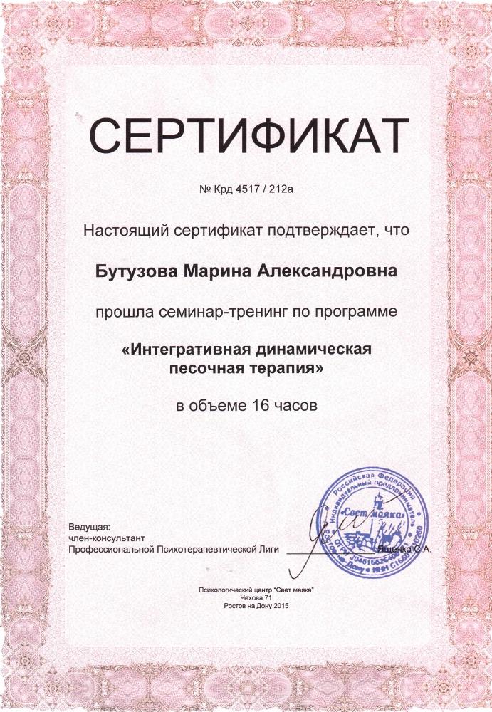 """Сертификат """"Интегративная динамическая песочная терапия"""""""