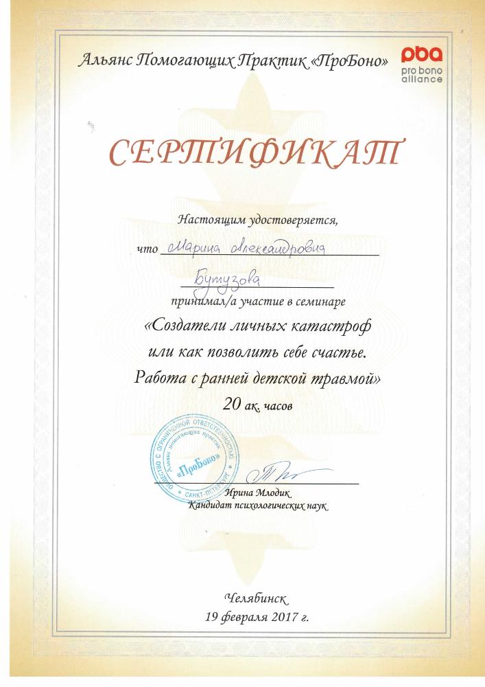 """Сертификат """"Создатели личных катастроф или как позволить себе счастье. Работа с ранней детской травмой"""""""