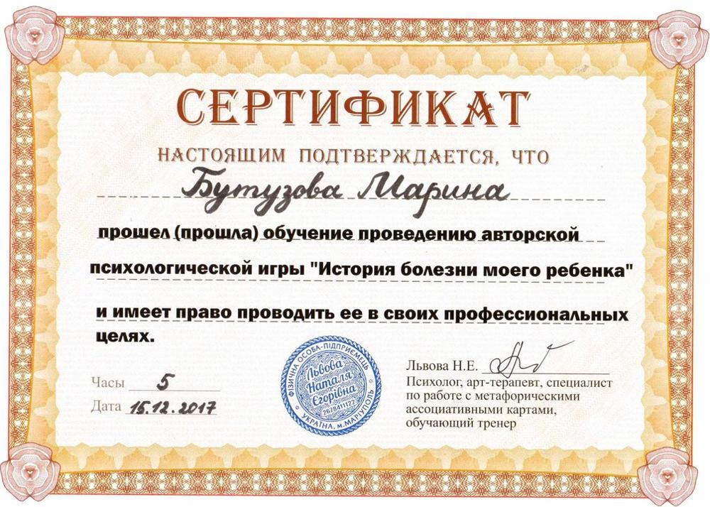 """Сертификат о прохождении авторской психологической игры """"История болезни моего ребенка"""""""