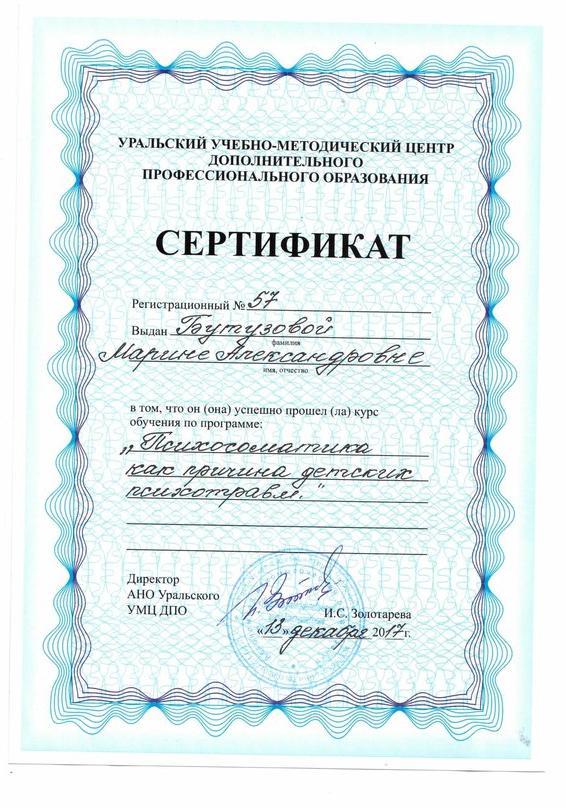 "Сертификат ""Психосоматика как причина детских психотравм"""