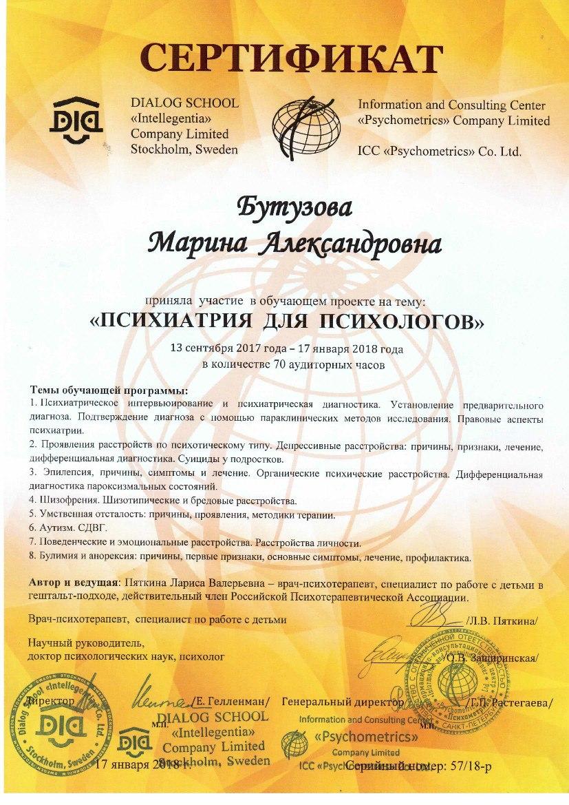 """Сертификат """"Психиатрия для психологов"""""""