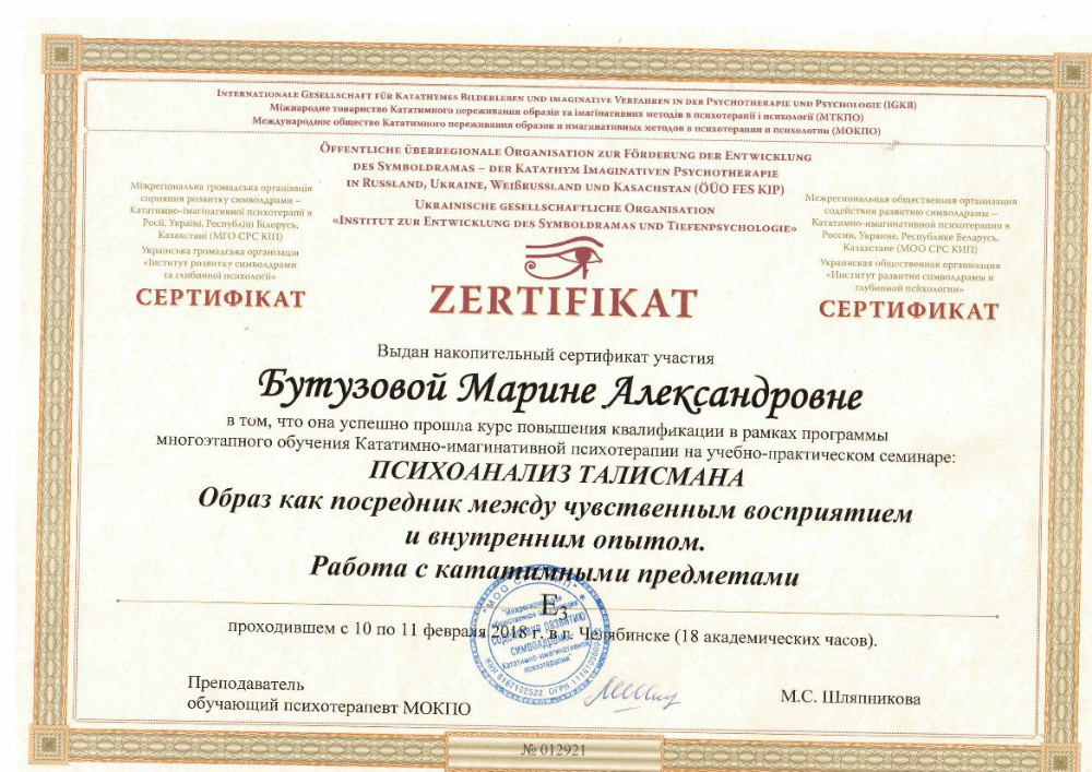 "Сертификат ""Психоанализ талисмана"""