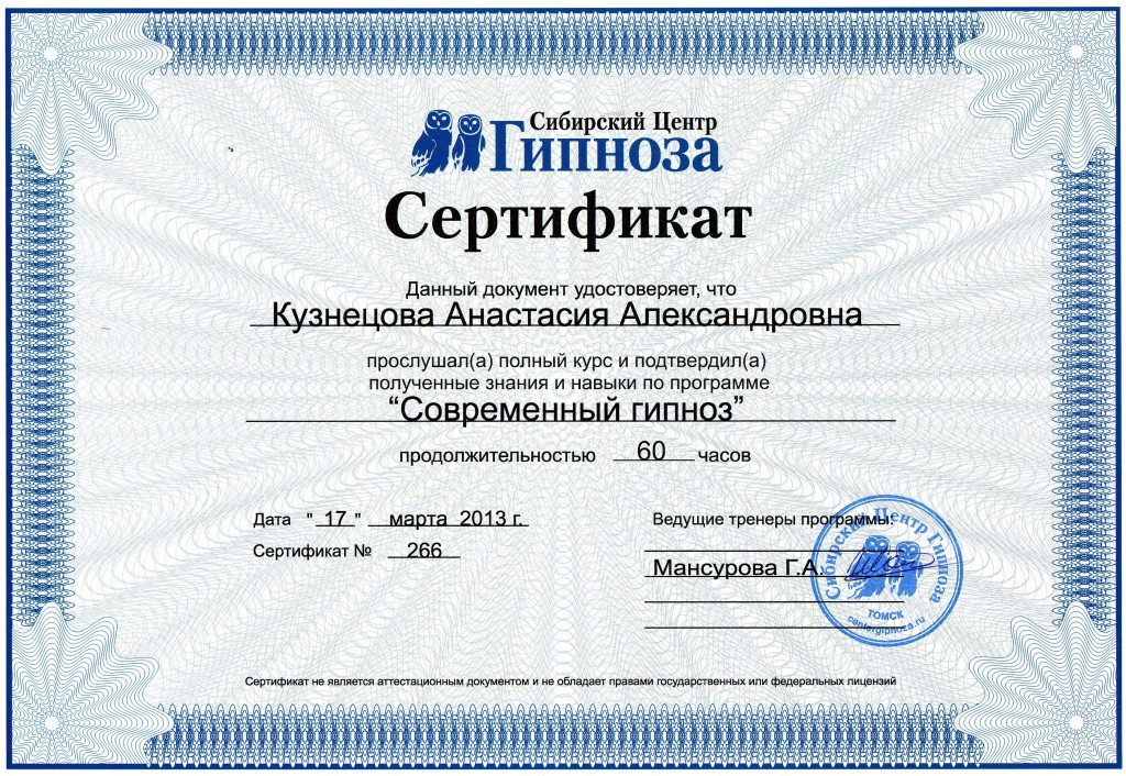 """Сертификат """"Современный гипноз"""""""