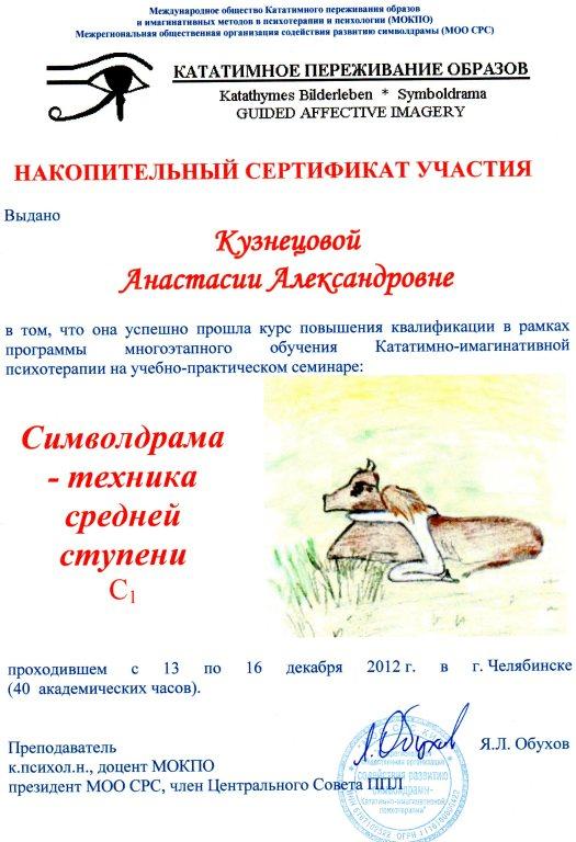 """Сертификат """"Символдрама - техника средней ступени"""""""