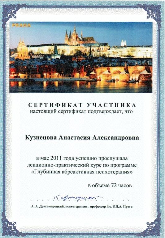 """Сертификат участника """"Глубинная абреактивная психотерапия"""""""