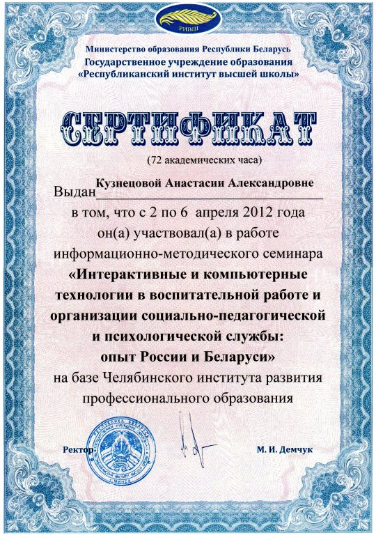 """Сертификат """"Интерактивные и компьютерные технологии в воспитательной работе"""""""
