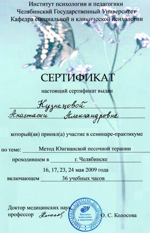 """Сертификат """"Метод Юнгианской песочной терапии"""""""