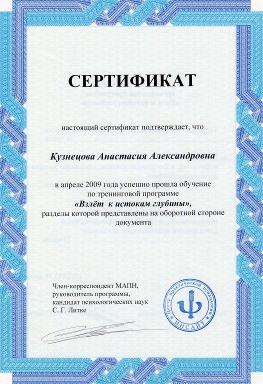 """Сертификат """"Взлет к истокам глубины"""""""