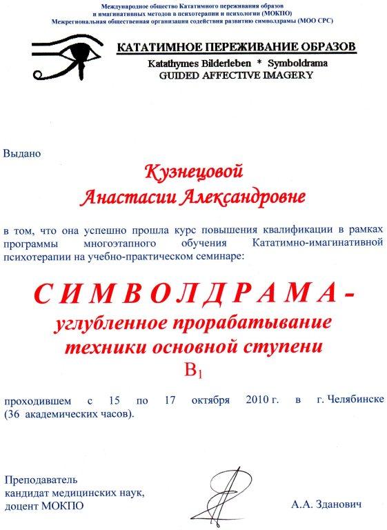 """Сертификат """"Символдрама - углубленное прорабатывание техники основной ступени"""""""