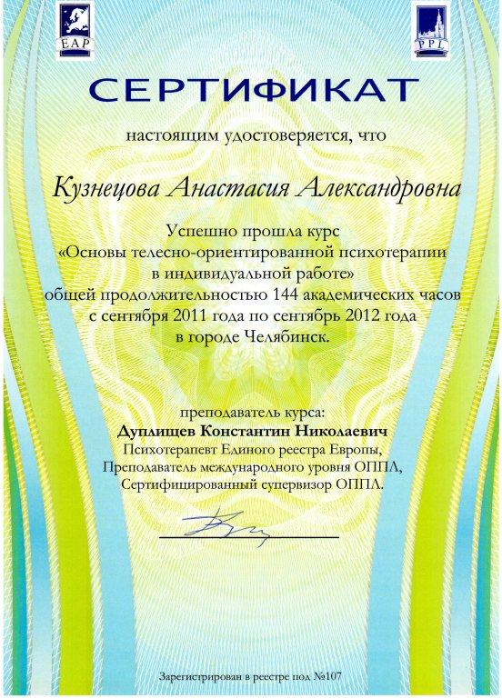 """Сертификат """"Основы телесно-ориентированной психотерапии в индивидуальной работе"""""""