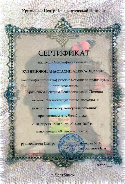 """Сертификат """"Экзистенциальные подходы к психологическому консультированию"""""""