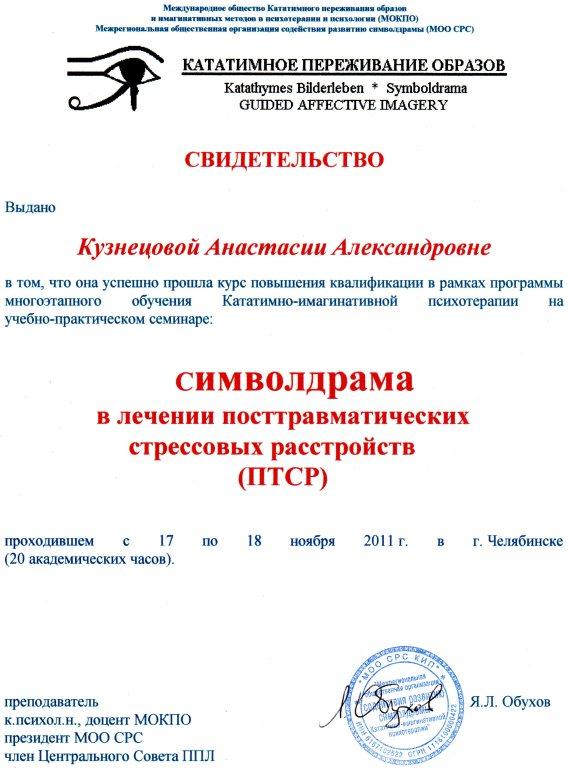 """Свидетельство """"Символдрама в лечении ПТСР"""""""