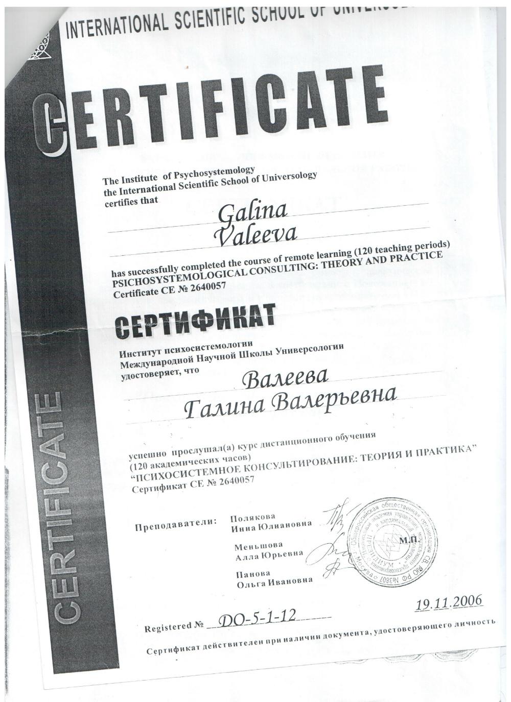 """Сертификат """"Психосистемное консультирование"""""""