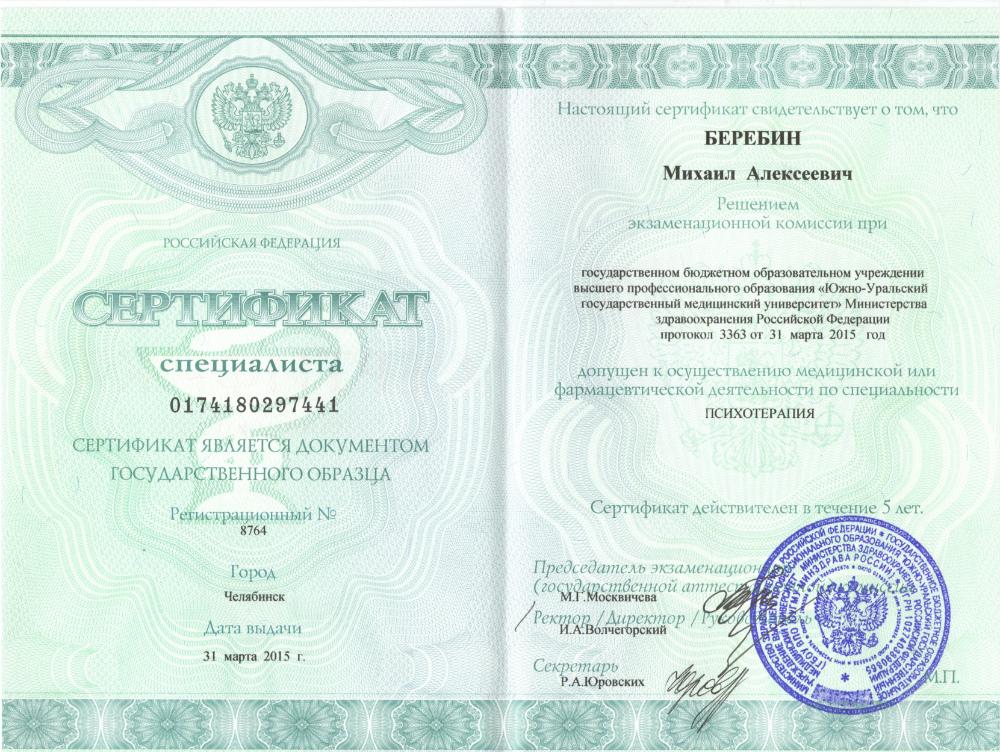 Сертификат по психотерапии