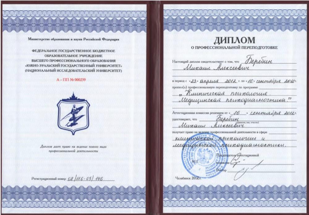 Диплом о профессиональной переподготовке по клинической психологии