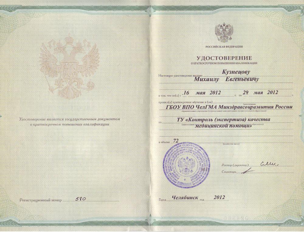Удостоверение о повышении квалификации по экспертизе медицинской помощи