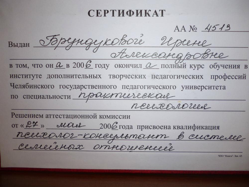 Сертификат психолога-консультанта в системе семейных отношений
