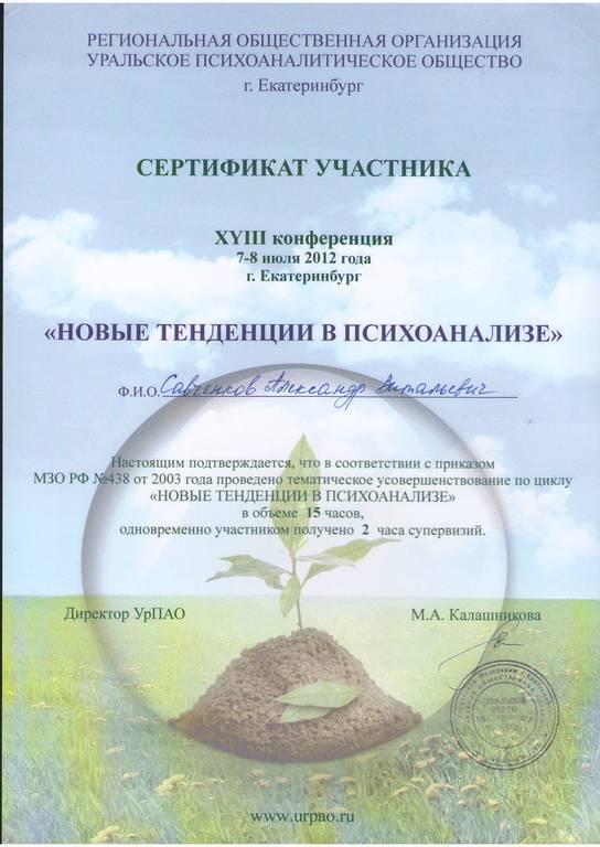 """Сертификат """"Новые тенденции в психоанализе"""""""
