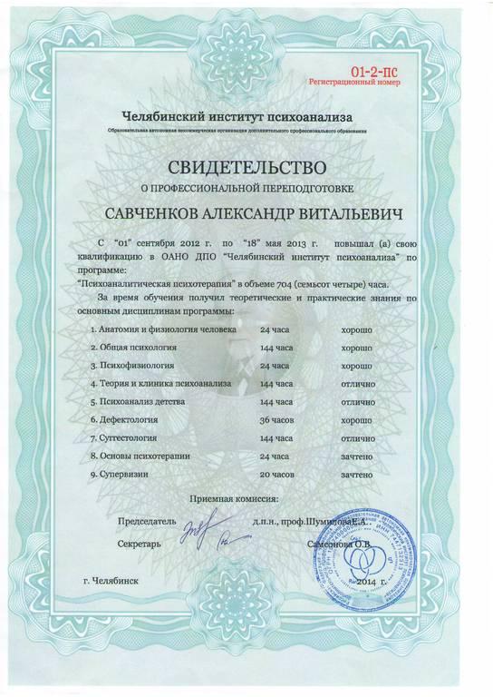 """Свидетельство """"О профессиональной переподготовке"""""""