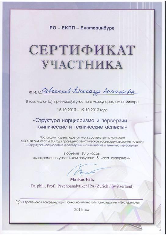 """Сертификат """"Структура нарциссизма и перверзии"""""""