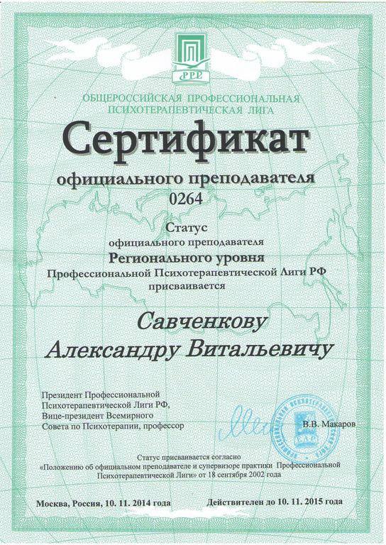 Сертификатофициального преподавателя