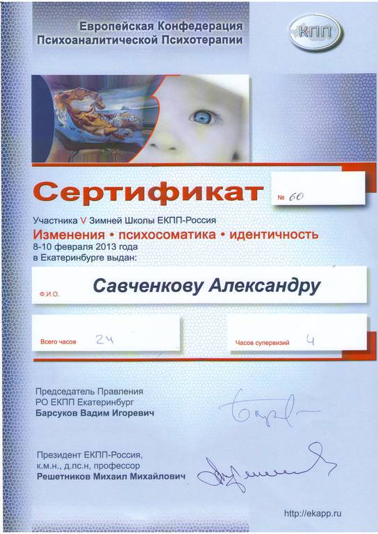 """Сертификат """"Изменения, психосоматика, идентичность"""""""