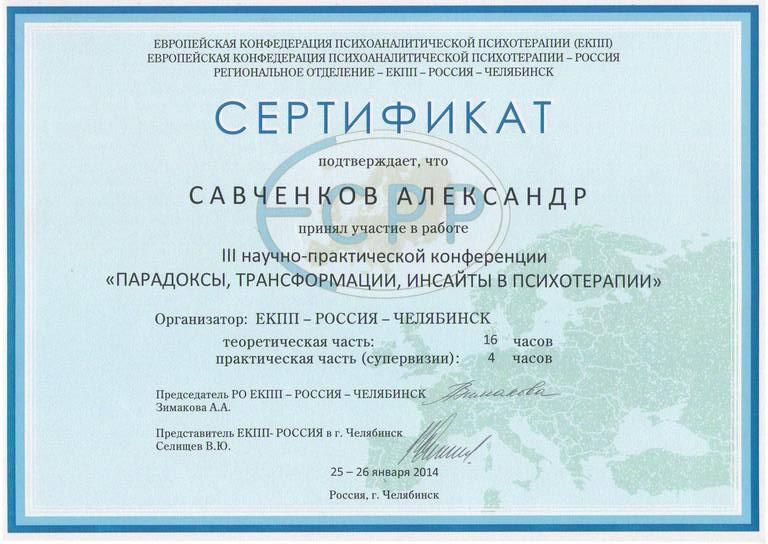 """Сертификат """"Парадоксы, трансформации, инсайты в психотерапии"""""""