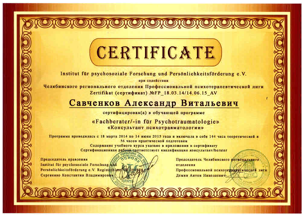 "Certificate ""Fachberater/-in fur Psychotraumatologie"" (""Консультант психотравматологии"")"
