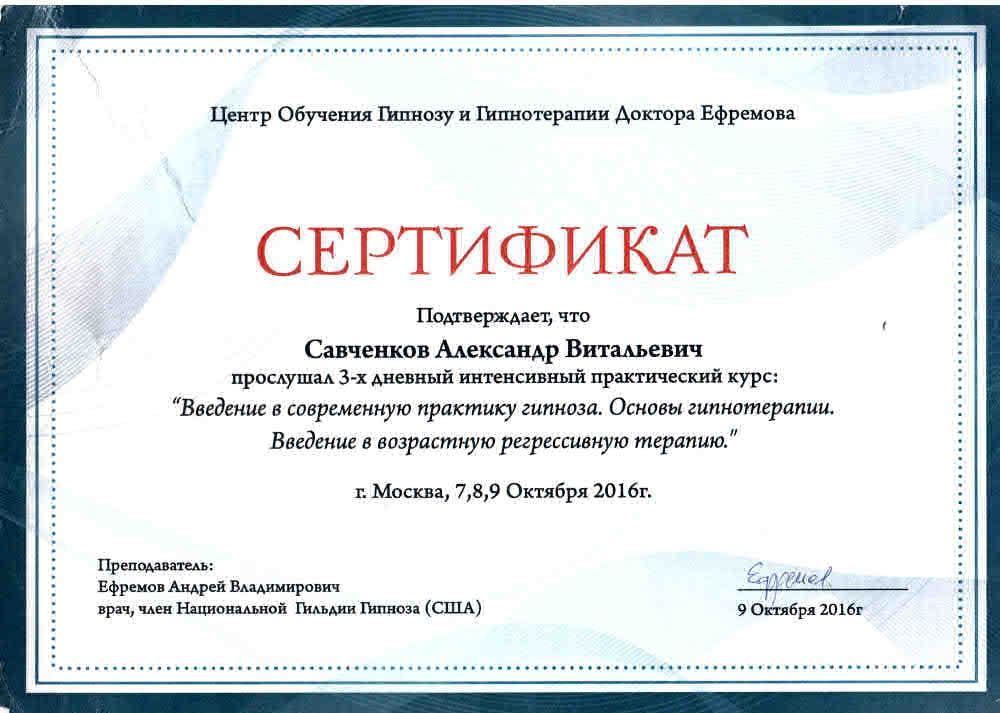 """Сертификат """"Введение в современную практику гипноза. Основы гипнотерапии. Введение в возрастную регрессивную терапию"""""""