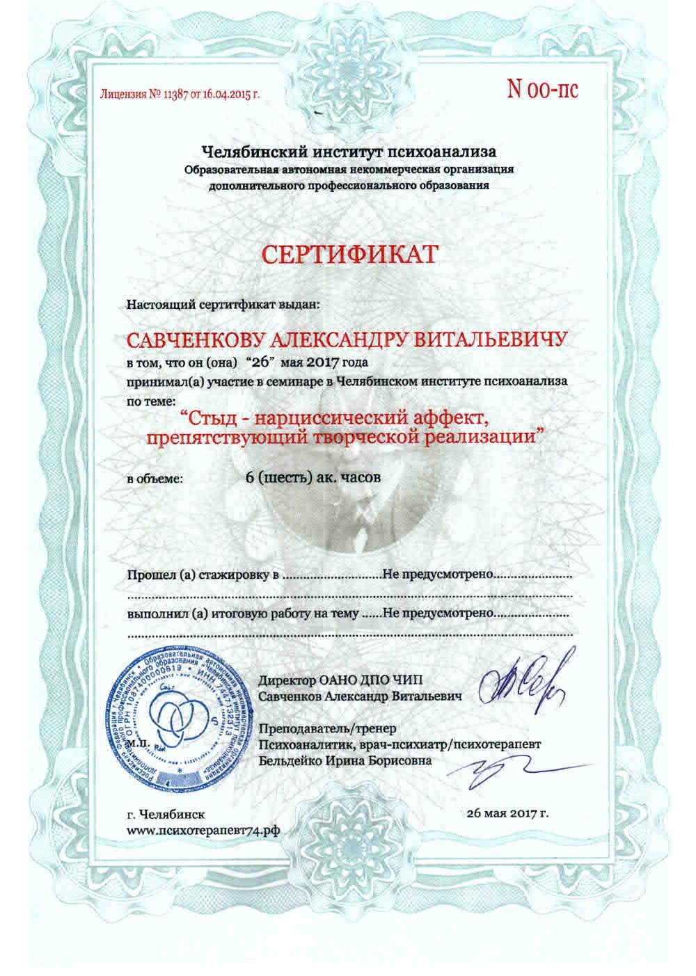 """Сертификат """"Стыд- нарцистический аффект, препятствующий творческой реализации"""""""
