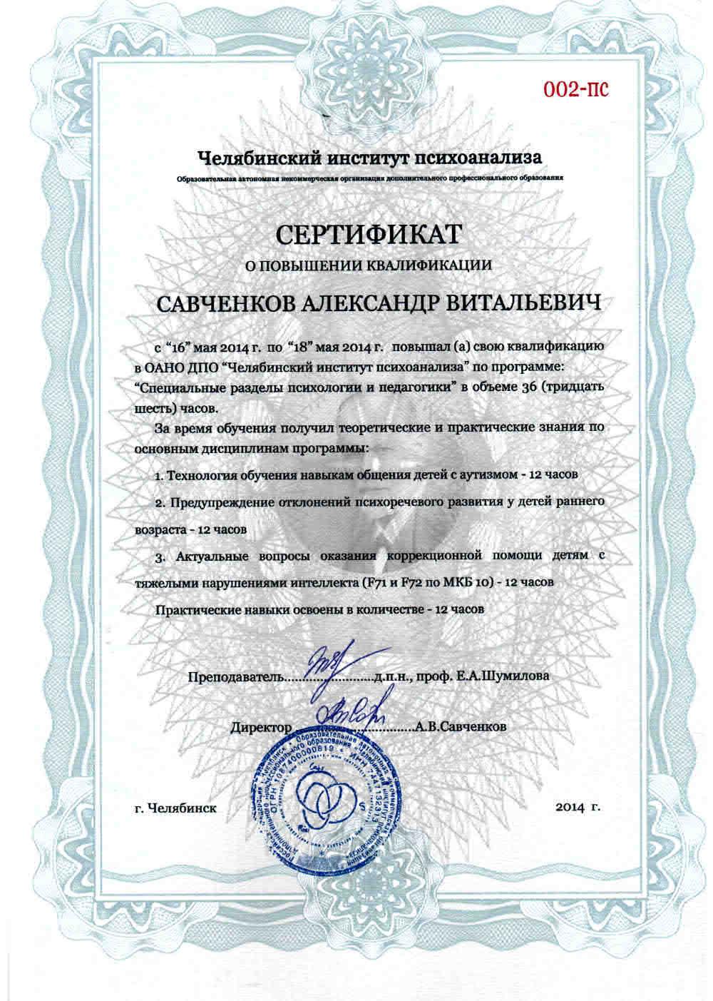 """Сертификат о повышении квалификации по программе """"Специальные разделы психологии и педагогики"""""""
