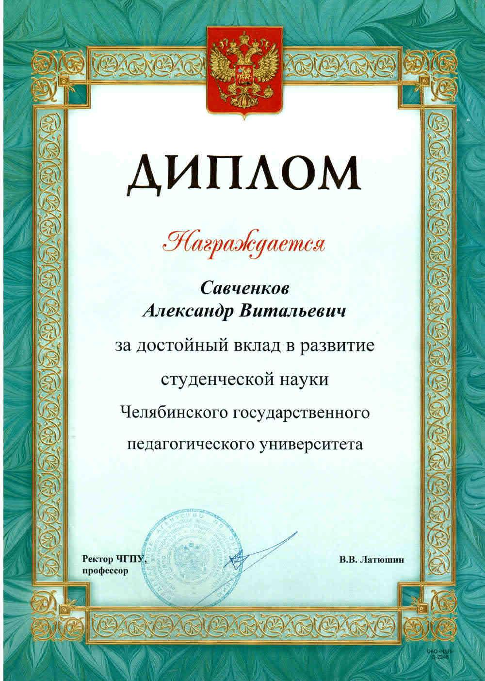 Диплом за достойный вклад в развитие студенческой науки Челябинского государственного педагогического университета