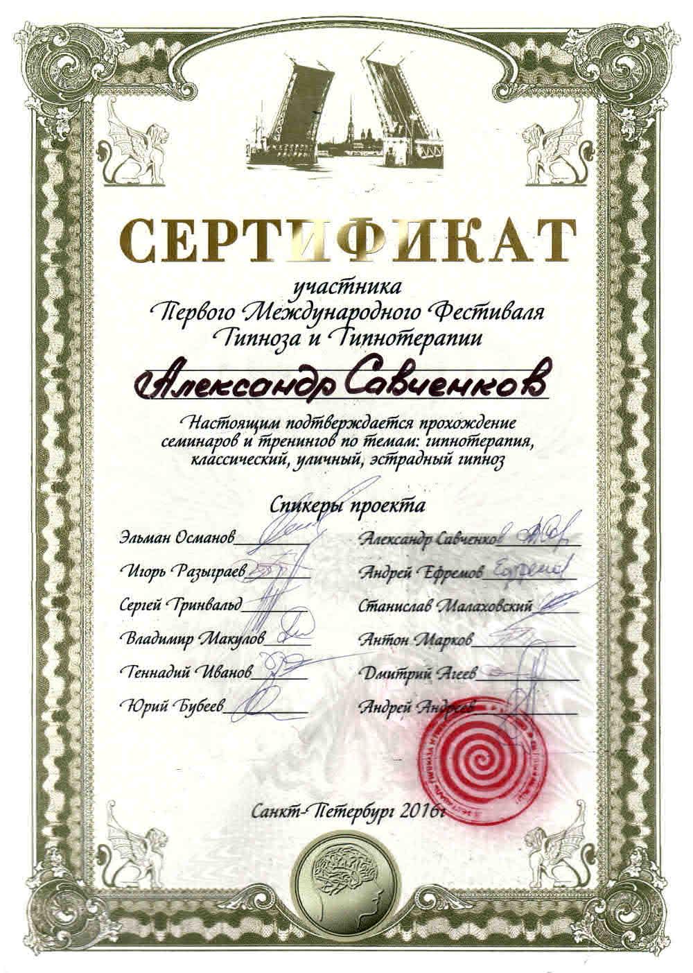 Сертификат участника Первого Международного Фестиваля Гипноза и Гипнотерапии