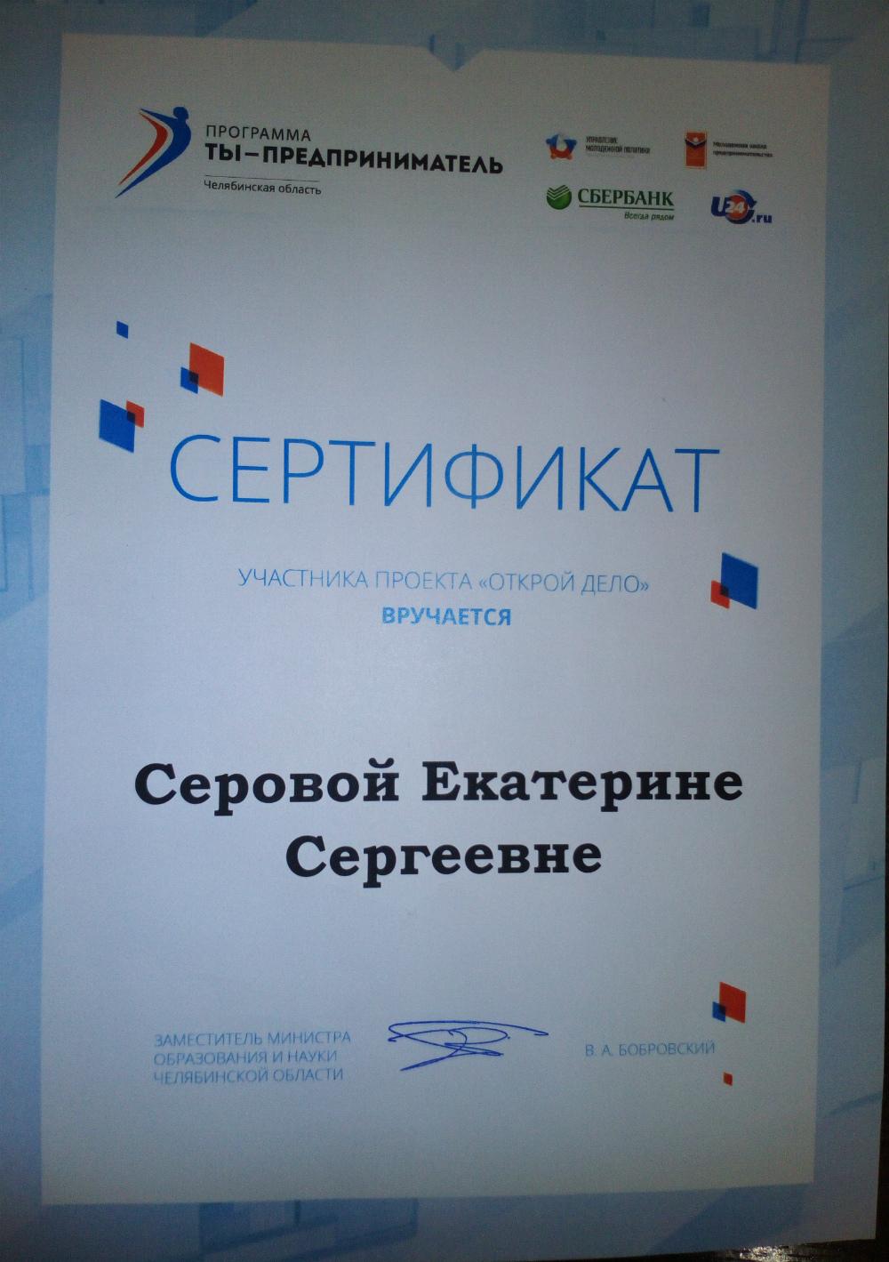 """Сертификат участника проекта """"Открой дело"""""""