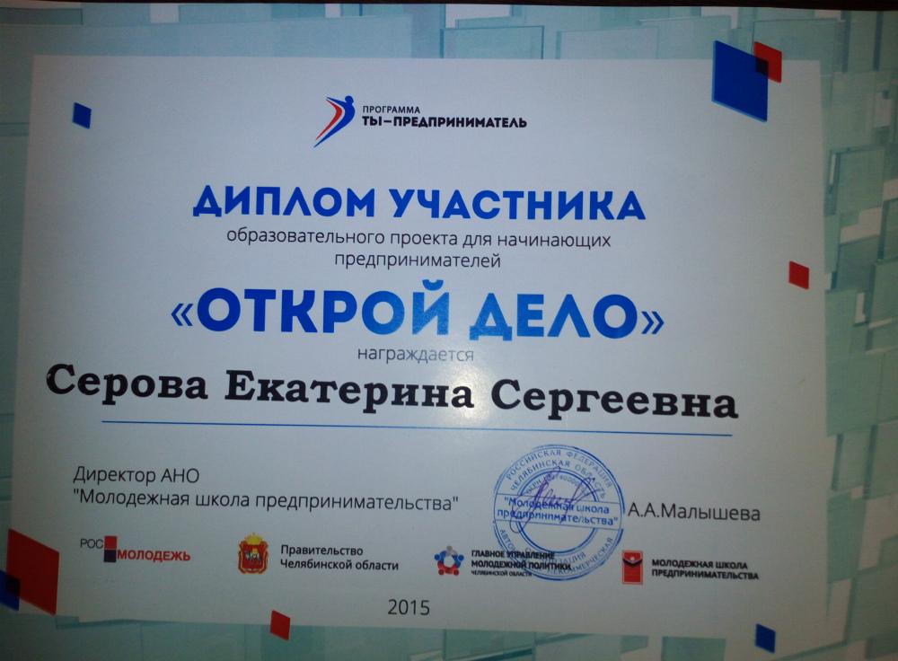 """Диплом участника проекта """"Открой дело"""""""