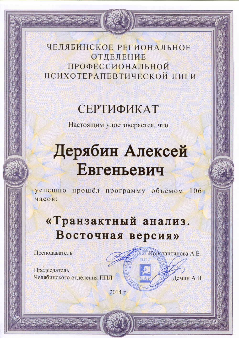 """Сертификат """"Транзактный анализ"""""""
